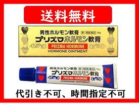 【第1類医薬品】 プリズマホルモン軟膏 10g