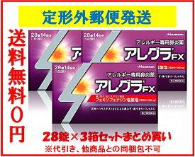 【第2類医薬品】アレグラFX 28錠 3箱セット (鼻水 花粉 アレルギー) 送料無料