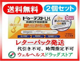 【第1類医薬品】ドゥーテストLha 12回分 (2個セット) 送料無料 レターパックプラス発送