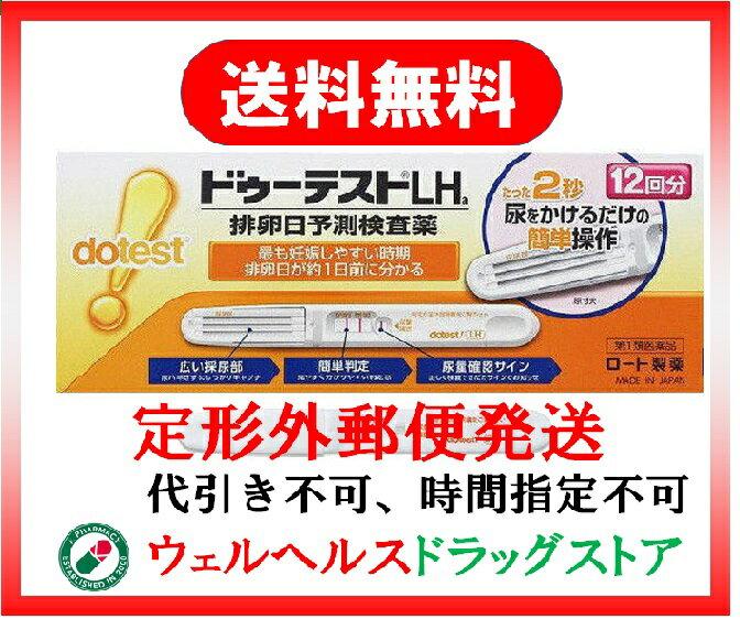 【第1類医薬品】ドゥーテストLha 12回分 定形外郵便 送料無料 排卵日予測検査薬 代引き不可