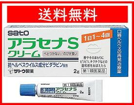 【第1類医薬品】アラセナSクリーム 2g 定型外郵便 送料無料
