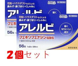 【第2類医薬品】 アレルビ 56錠 (2個セット) アレグラFXと同成分 花粉症 アレルギー 鼻水 鼻づまり