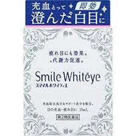 【第2類医薬品】 スマイルホワイティエ 15mL