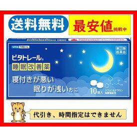 【指定第2類医薬品】 ビタトレール 睡眠改善薬 10錠 送料無料 定形外郵便 ドリエルと同成分