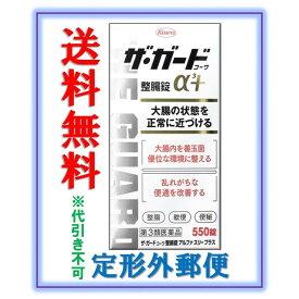 【第3類医薬品】 ザ・ガードコーワ整腸錠α3プラス 550錠 送料無料 定形外郵便