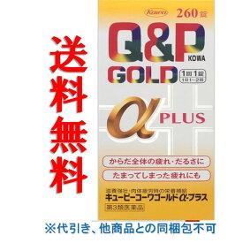 ゴールド プラス コーワ キューピー α