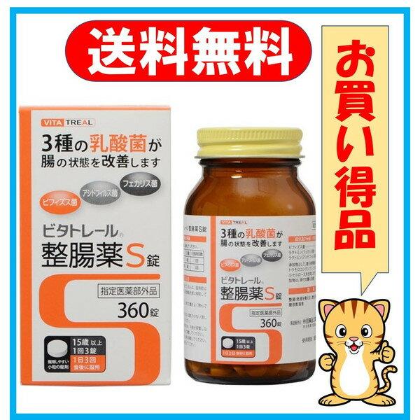 ビタトレール 整腸薬S錠 360錠 送料無料 レターパックプラス発送 米田薬品 指定医薬部外品