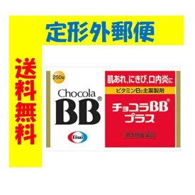 【第3類医薬品】チョコラBBプラス 250錠 送料無料 定形外