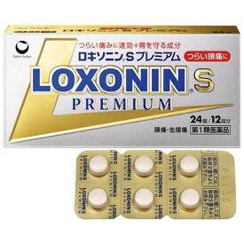 【第1類医薬品】ロキソニンSプレミアム 12錠 定形外郵便