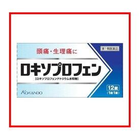 【第1類医薬品】ロキソプロフェン錠「クニヒロ」12錠 送料無料 ロキソニンのジェネリック