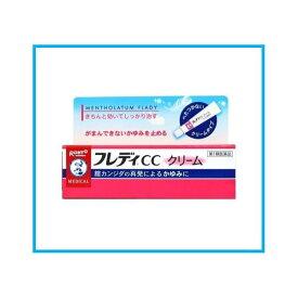 【第1類医薬品 】メンソレータム フレディCCクリーム 10g 送料無料 セルフメディケーション税制対象品
