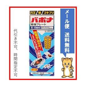 【第1類医薬品】バポナ殺虫プレート 115g 6〜8畳用 【定形外郵便】