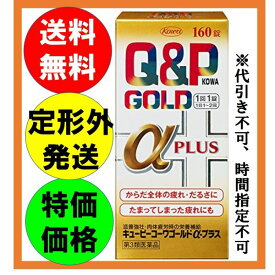 キューピーコーワゴールドαプラス 160錠 興和 送料無料 定形外郵便【第3類医薬品】
