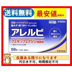 【第2類医薬品】 アレルビ 56錠 定形外 送料無料 アレグラFXと同成分 花粉症 アレルギー