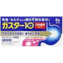 ガスター10S錠12錠送料無料代引き不可胃痛胸やけ第1類医薬品