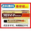 クロマイP軟膏AS 6g【 第2類医薬品】定形外送料無料