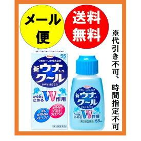 新ウナコーワクール 55ml【第2類医薬品】メール便送料無料