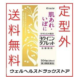 【第3類医薬品】 クラシエヨクイニンタブレット 504錠送料無料 定形外郵便