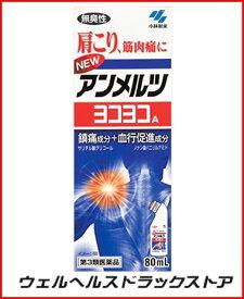 ニューアンメルツヨコヨコA 80ml 定形外郵便 送料無料 【第3類医薬品】