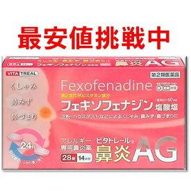 ビタトレール 鼻炎AG 28錠【第2類医薬品】送料無料 (期限2020年10月)