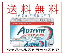 【第1類医薬品】 アクチビア軟膏 2g ヘルペス 送料無料