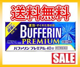 【第2類医薬品】 バファリンプレミアム 40錠 頭痛 生理痛 発熱 送料無料 定形外郵便