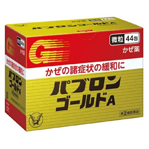 【指定第2類医薬品】パブロンゴールドa 微粒 44包 (風邪 総合感冒薬) (最安値挑戦中)
