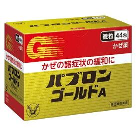 【指定第2類医薬品】パブロンゴールドa 微粒 44包 (風邪 総合感冒薬)