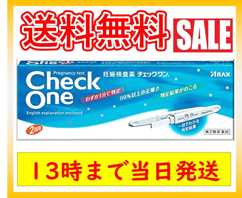 チェック ワン 2回用 妊娠検査 定形外郵便 送料無料 第2類医薬品