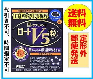 ロート製薬ロートV5(ファイブ)粒30粒送料無料