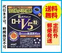 【ロート製薬】 ロートV5(ファイブ)粒 30粒 送料無料 定形外郵便