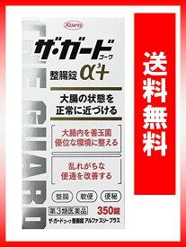 【第3類医薬品】 ザ・ガードコーワ整腸錠α3プラス 350錠 送料無料 定形外郵便
