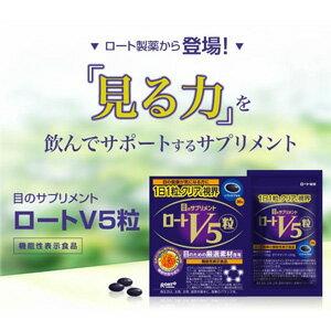 【ロート製薬】ロートV5(ファイブ)粒30粒送料無料定形外郵便