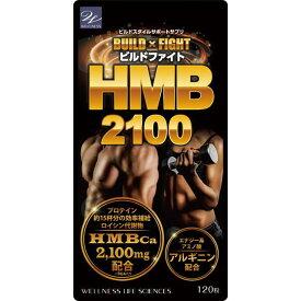 ウエルネスライフサイエンス ビルドファイト HMB2100 120粒 送料無料