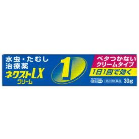 【第(2)類医薬品】ネクストLX クリーム 30g【新生薬品】