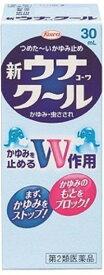 【第2類医薬品】 新ウナコーワクール 30mL 虫刺され薬