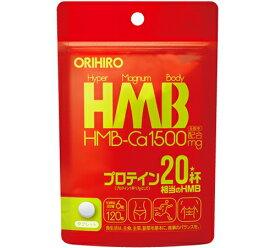 オリヒロ HMB(Hyper Magnum Body)  120粒 定形外郵便送料無料