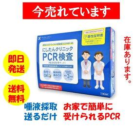 にしたんクリニック 新型コロナウイルス感染症 PCR検査サービスキット 唾液採取用キット 陰性証明書