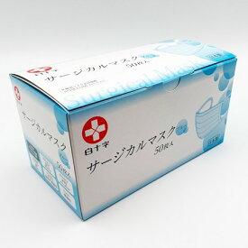 白十字サージカルマスク ブルー大人用 50枚入り(日本製)