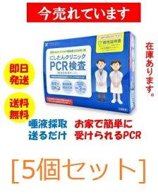 【5個セット】にしたんクリニック 新型コロナウイルス感染症 PCR検査サービスキット 唾液採取用キット 陰性証明書