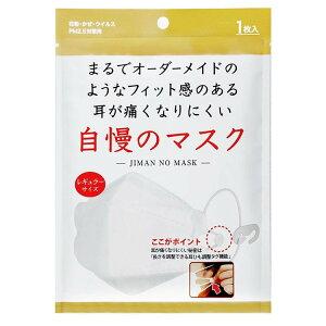 1枚入り 自慢のマスク 耳が痛くなりにくい 自慢のマスク 個包装 ひもの長さ調整機能つき 使い捨て レギュラーサイズ 風邪 花粉 PM2.5 送料無料 ポイント消化