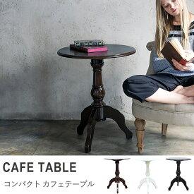 テーブル サイドテーブル カフェテーブル アンティーク コーヒーテーブル 姫系 黒 フレンチ 美容室 ヨーロッパ イギリス 姫家具 ロマンチック エレガント おしゃれ ヨーロピアン インテリア プリンセス 英国 イタリアン ロココ調 ミニテーブル