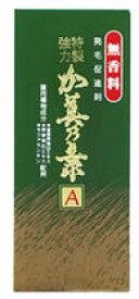 特製強力 加美乃素 A 【無香料・発毛促進剤】 (180ml) ウェルネス