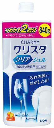 ライオン チャーミークリスタ クリアジェル 大型サイズ つめかえ用 (840g) 詰め替え用 つめかえ約2回分 食器洗い機専用洗剤 ウェルネス
