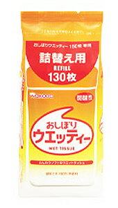 和光堂 おしぼりウエッティー つめかえ用 (130枚) 詰め替え用 ウェルネス
