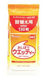 【☆】 和光堂 おしぼりウエッティー つめかえ用 (130枚) 詰め替え用 ウェルネス