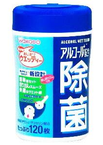和光堂 アルコール配合 除菌ウエッティー (120枚) ウェルネス
