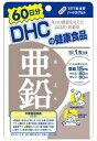 DHCの健康食品 亜鉛 【60日分】 (60粒) ウェルネス