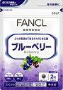 FANCL ファンケル 健康補助食品 ブルーベリー 徳用タイプ (180粒) ウェルネス