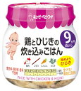 キューピー ベビーフード アレルギー特定原材料7品目不使用 A-98 鶏とひじきの炊き込みごはん ごはん入り (100g…